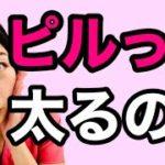 【ピル】産婦人科医が解説!ピル内服と体重の関係
