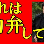 【衝撃】松居一代ついに船越英一郎最大秘密暴露!バイアグラED以上の驚愕内容!