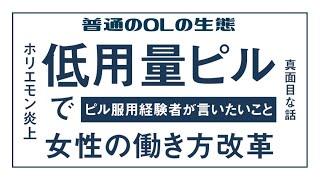 堀江貴文(ホリエモン)さん【東京改造計画】「低用量ピルで女性の働き方改革」炎上についてピル服用経験者が言いたいこと/日本には〇〇がなさすぎる/普通のOLの生態