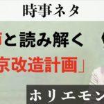 「『東京改造計画』を医学的に検証する」〜 大麻?ピル?ホリエモンの新著を見る! 〜:日⑬