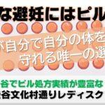 確実な避妊にはピルを!|渋谷でピル処方実績が豊富な婦人科なら渋谷文化村通りレディスクリニック【東京都渋谷区】