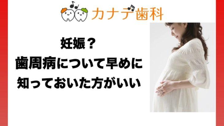 歯科 上尾 妊娠初期 ピル服用