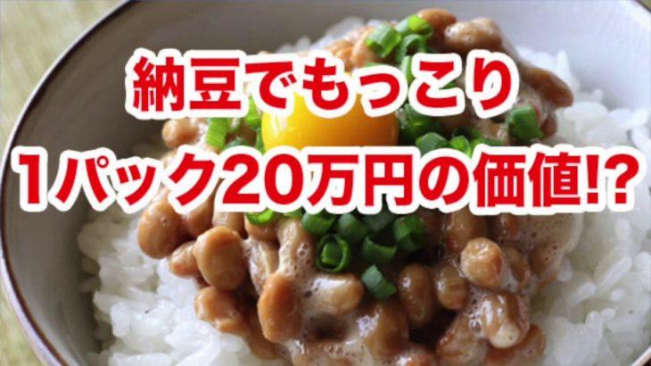 納豆の効果、バイアグラはいらない