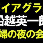 【コメント欄開放】松居一代とバイアグラ男 夫婦の夜の会話