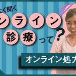 【オンライン診療&ピル①】最近よく聞くオンライン診療って?【FemtechFes!】