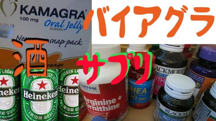 【健康】HEALTH 【お酒】ALCOHOL 【サプリメント】SUPPLEMENT/バイアグラ