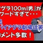 """松居一代 """"バイアグラ100ml男""""がYahoo検索ランキング1位に!それを受けネット民のコメントを集めてみた!【Seraph】"""