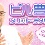 ピル豊胸のメリット・デメリット【教えて麻生先生】