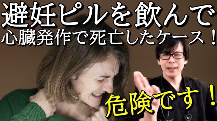 【避妊ピルを飲んでは危険なタイプの女性のまとめ・現役医師解説】