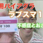 【女性用バイアグラ】ラブスマレビュー!効果は!?不感症対策!!