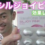 【女性用バイアグラ】シルジョイピンクの効果レビュー!