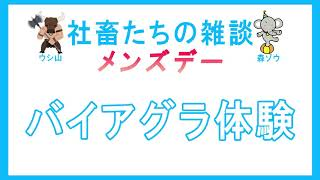 【社畜たちの雑談:メンズデー】#48.バイアグラ体験