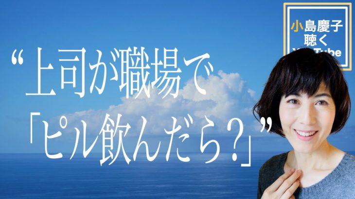 """【小島慶子の聴くYouTube 】""""上司が職場で「ピル飲んだら?」"""""""