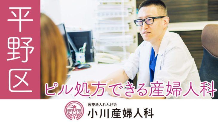 平野区でピル処方ならおすすめの小川産婦人科