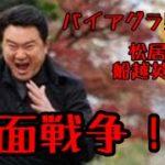 【実録】松居一代!バイアグラ男に宣戦布告!!?【船越英一郎 恐怖のノート】
