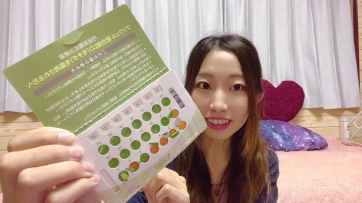 生理つらい女性必見♥️ ついに低容量ピル試してみた🌸1週間の経過、副作用について話します☺️ #18