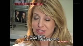 オーガニズムインク 女性向けバイアグラは出来るか 前編 松嶋×町山 未公開映画を観るTV 83回