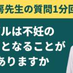 ピルは不妊の原因となることがありますか/岐阜大学 抗酸化研究部門 特任教授 犬房春彦(医師・医学博士)