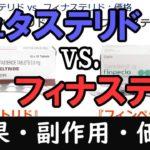 デュタステリド vs. フィナステリド【効果・副作用・価格】使い比べ対決!