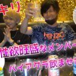 【BL】性欲旺盛なメンバーにバイアグラを飲ませたら、衝撃の結果に、、、!?