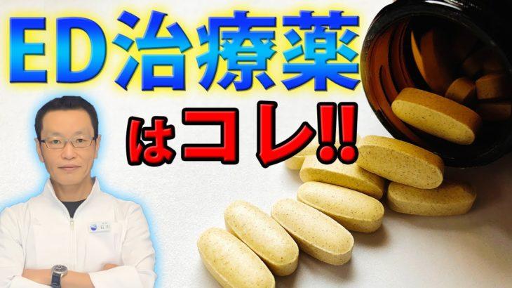 【ED薬】最強のED治療薬はバイアグラ?シアリス?レビトラ?