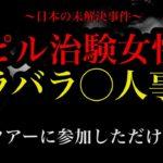 【未解決事件】ピル治験女性バラバラ○人事件【朗読】