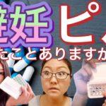 【その薬安全ですか?】国際結婚|避妊ピル使ったことありますかー?