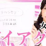 【フリバンセリン】産婦人科専門医の丹羽咲江院長が女性用バイアグラについて解説します