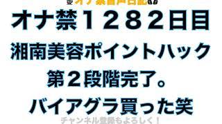 オナ禁1282日目 バイアグラ買った笑。湘南美容ポイントハック 第2段階完了。