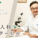 心斎橋の産婦人科でアフターピルの処方は早川クリニック