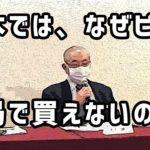 【社会風刺】 日本ではなぜピルが薬局では買えないのか?【ニュース】