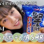 【ASMR】堅あげ食べながら女の子の日の話!【ピルについて】