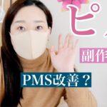 【生理】PMSや生理痛が改善!?低用量ピルを3ヶ月飲んでわかったメリット・副作用のお話をしよう💁♀️