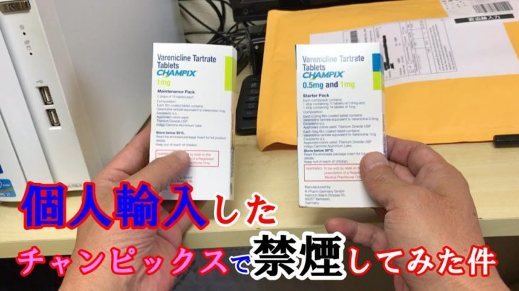 禁煙薬のチャンピックスを個人輸入し禁煙にチャレンジしてみた【検証】