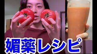 【媚薬】バイアグラはもういらない!天然の媚薬ジュースのレシピ