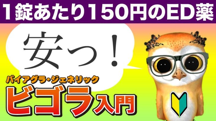 【1錠あたり150円!?】ビゴラ入門(バイアグラ・ジェネリック)