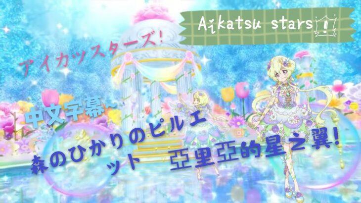 Aikatsu stars!アイカツス夕ーズ!『森のひかりのピル工ット』歌词翻譯