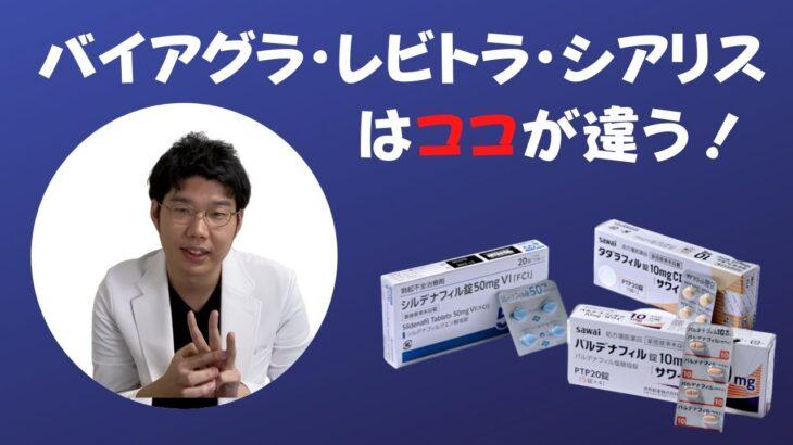 【5分で分かるED治療薬(バイアグラ)】ED薬の選び方