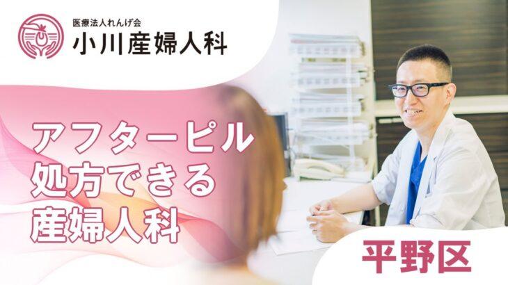 平野区の産婦人科でアフターピルは小川産婦人科